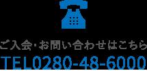 ご入会・お問合わせはこちら TEL:0280-48-6000