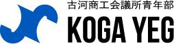 古河商工会議所青年部 KOGA YEG